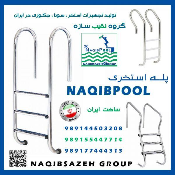 تجهیزات استخر NAQIBPOOL استیل