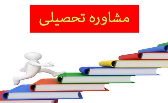 جذب مشاور تحصیلی