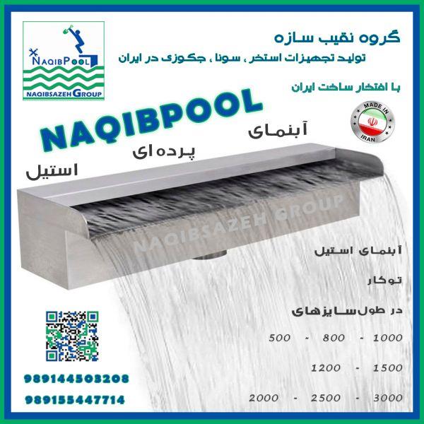 آبنمای استیل NAQIBPOOL پرده آب